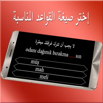 Learn Turkish pc screenshot 2