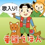 Japanese nursery rhyme song icon