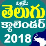 Telugu Calendar Panchang 2019 icon