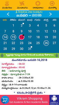 Telugu Calendar Panchang 2019 pc screenshot 1