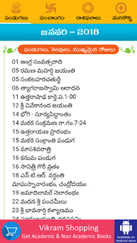 Telugu Calendar Panchang 2019 pc screenshot 2