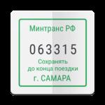 Pribyvalka-63 icon