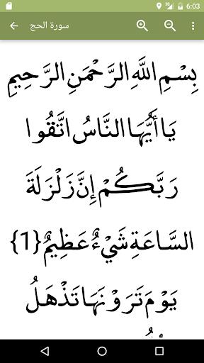القرآن الكريم باكبر خط PC screenshot 1