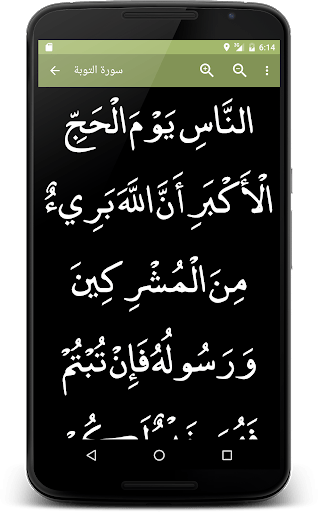 القرآن الكريم باكبر خط PC screenshot 3