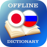 Japanese-Russian Dictionary icon