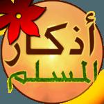 Athkar Almuslim - Smart icon