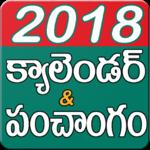 Telugu Calendar & Panchangam 2018 icon