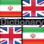 فرهنگ لغت انگلیسی فارسی for pc logo