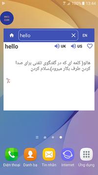 فرهنگ لغت انگلیسی فارسی pc screenshot 1