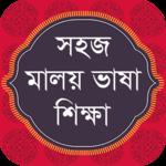 Malay Learning in Bangla বাংলায় সহজ মালয় শিক্ষা icon