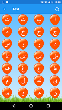 Arabic Alphabet pc screenshot 1