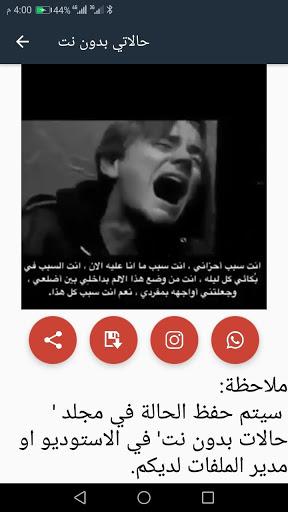 حالات حزينة بدون نت للواتس - فيديوهات حزينة pc screenshot 1