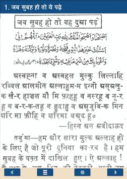 Masnoon Duain in Hindi pc screenshot 1