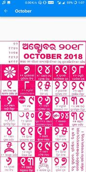 Odia Calendar 2018 and 2019 pc screenshot 2