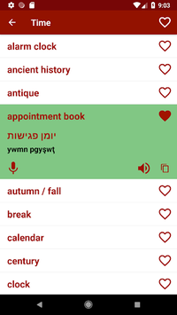 Learn Hebrew Free Offline For Travel pc screenshot 2