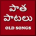 Telugu Old Songs Video - తెలుగు పాత పాటలు icon