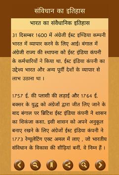 Bhartiya Samvidhan in Hindi pc screenshot 1