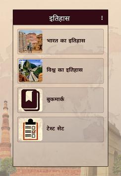 India and World History in Hindi pc screenshot 1