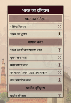 India and World History in Hindi pc screenshot 2