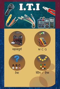 ITI Electrician GK in Hindi pc screenshot 1