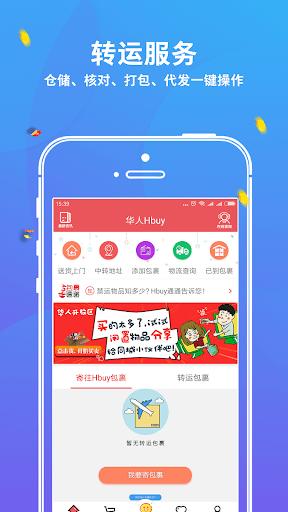 华人Hbuy PC screenshot 1