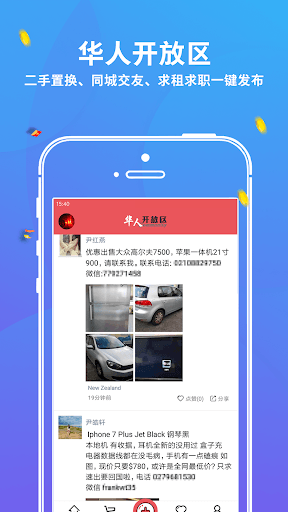华人Hbuy PC screenshot 3