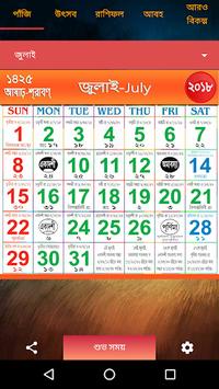 Bangla Calendar 2018 - Panjika 2018 pc screenshot 1