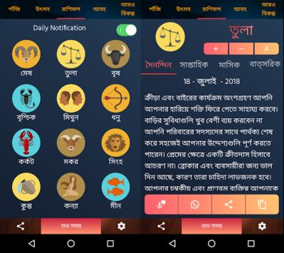 Bangla Calendar 2018 - Panjika 2018 pc screenshot 2