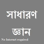 bengali GK সাধারণ জ্ঞান 2017 icon