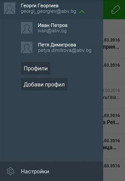 ABV Mail pc screenshot 1