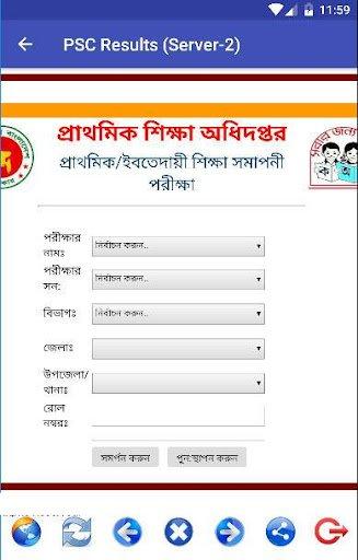 All Exam Results - PSC, JSC, SSC, HSC, NU PC screenshot 3