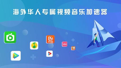 快帆专业版 - 海外华人回国加速器VPN,畅享大陆音乐视频APP,支持Pad/TV PC screenshot 1