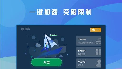 快帆专业版 - 海外华人回国加速器VPN,畅享大陆音乐视频APP,支持Pad/TV PC screenshot 2