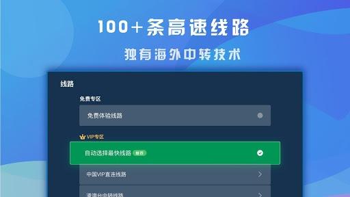 快帆专业版 - 海外华人回国加速器VPN,畅享大陆音乐视频APP,支持Pad/TV PC screenshot 3