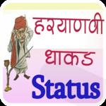Haryanvi हरियाणवी Status 2018 icon
