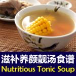 Nutritious Chinese Tonic Soup Recipes 滋补养颜靓汤食谱合集 icon
