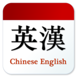 Chinese English Translator icon