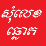 Khmer Som Leg for pc logo