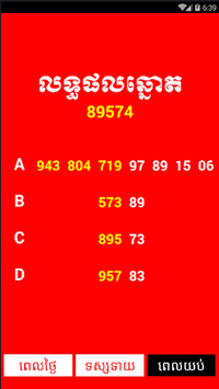 Khmer Som Leg pc screenshot 2