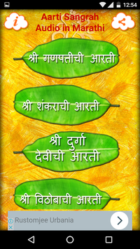 Aarti Sangrah Audio in Marathi pc screenshot 2