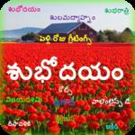 All Telugu Greetings icon