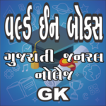 World In Box Gujarati gk icon