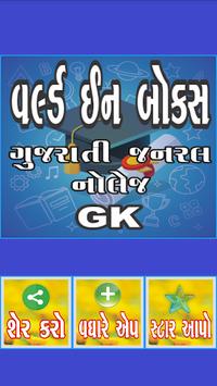World In Box Gujarati gk pc screenshot 1