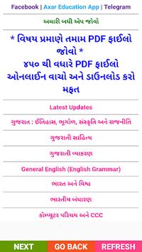 Gujarati Gk All PDF pc screenshot 2