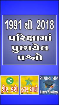 Axar Gk In Gujarati pc screenshot 1