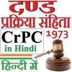CrPC in Hindi - दण्ड प्रक्रिया संहिता 1973 हिन्दी icon