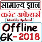 GK Current Affairs in Hindi 2018 - Samanya Gyan icon