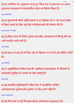GK Current Affairs in Hindi 2018 - Samanya Gyan pc screenshot 1