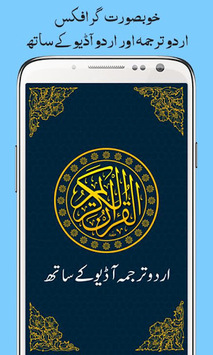 Al Quran with Urdu Translation Audio Mp3 Offline pc screenshot 1