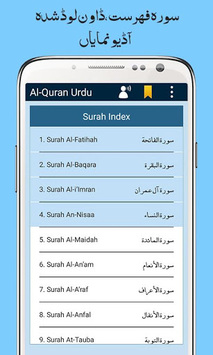 Al Quran with Urdu Translation Audio Mp3 Offline pc screenshot 2